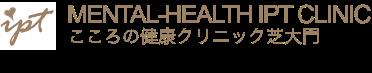 大門駅・浜松町駅・芝公園から徒歩圏内の心療内科・精神科 こころの健康クリニック芝大門